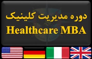 مدیریت کلینیک Healthcare MBA