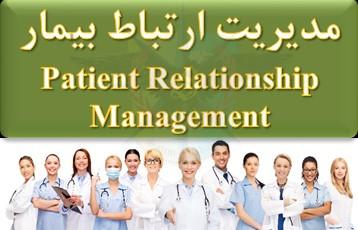 دوره مدیریت ارتباط بیمار Patient Relationship Management