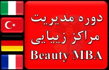 مدیریت سالن زیبایی Beauty MBA