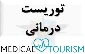 توریست درمانی Medical tourism