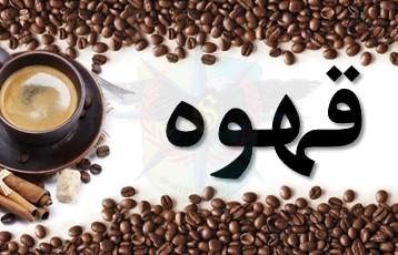 دانه قهوه bean coffee